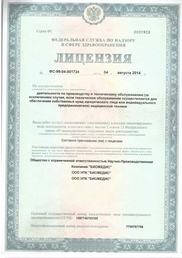 лицензия на маркировку продукции знаком соответствия